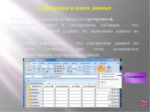 Использование всех функций в формулах происходит по совершенно одинаковым пра
