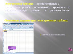Типы данных Вычислительные возможности электронных таблиц позволяют создавать