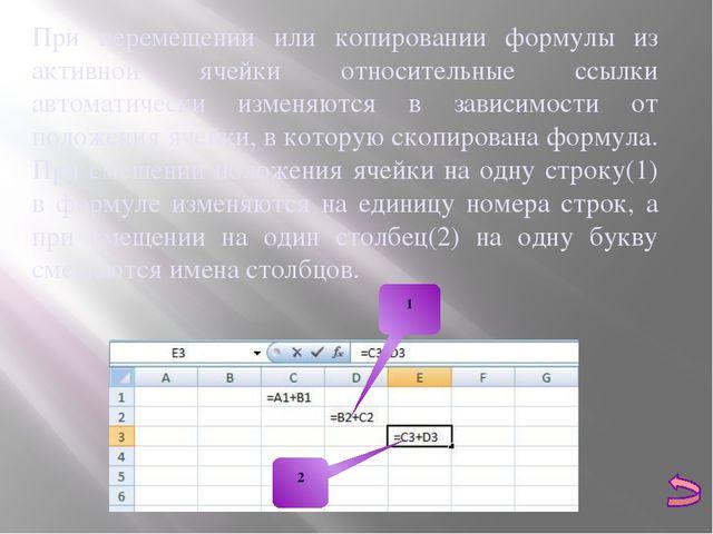 Абсолютные ссылки в формуле используются для указания фиксированных адресов я...