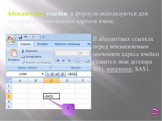 При копировании или перемещении формулы абсолютные ссылки не изменяются. Напр...