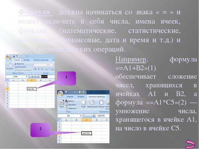 Формула должна начинаться со знака « = » и может включать в себя числа, имена...