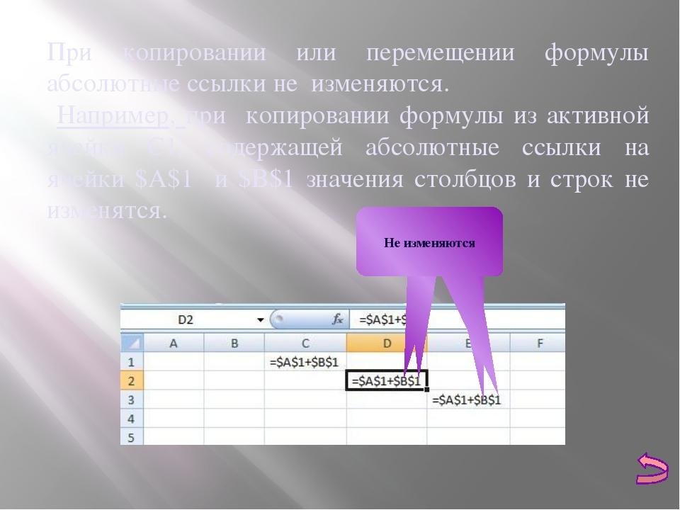 Смешанные ссылки использование в формулах относительных и абсолютных ссылок о...