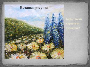 Какие цветы нарисовал художник?