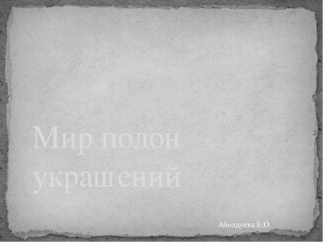 Мир полон украшений Аболдуева Е.О.