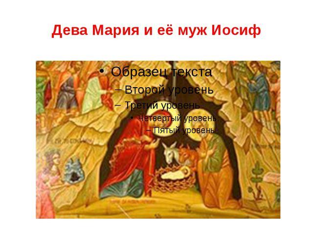 Дева Мария и её муж Иосиф