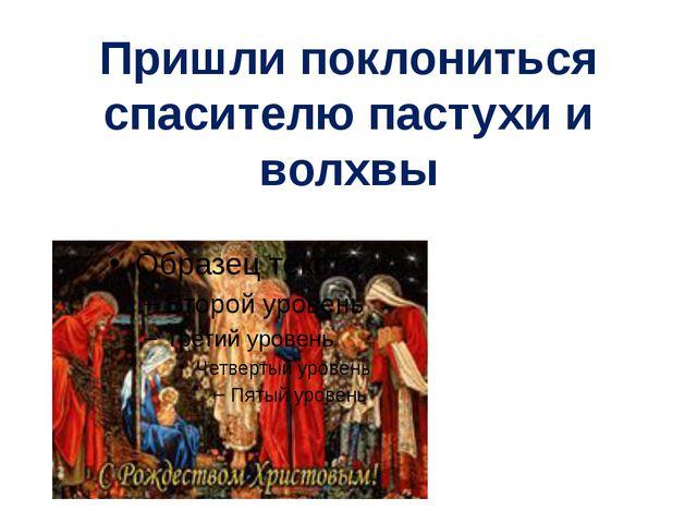 Пришли поклониться спасителю пастухи и волхвы