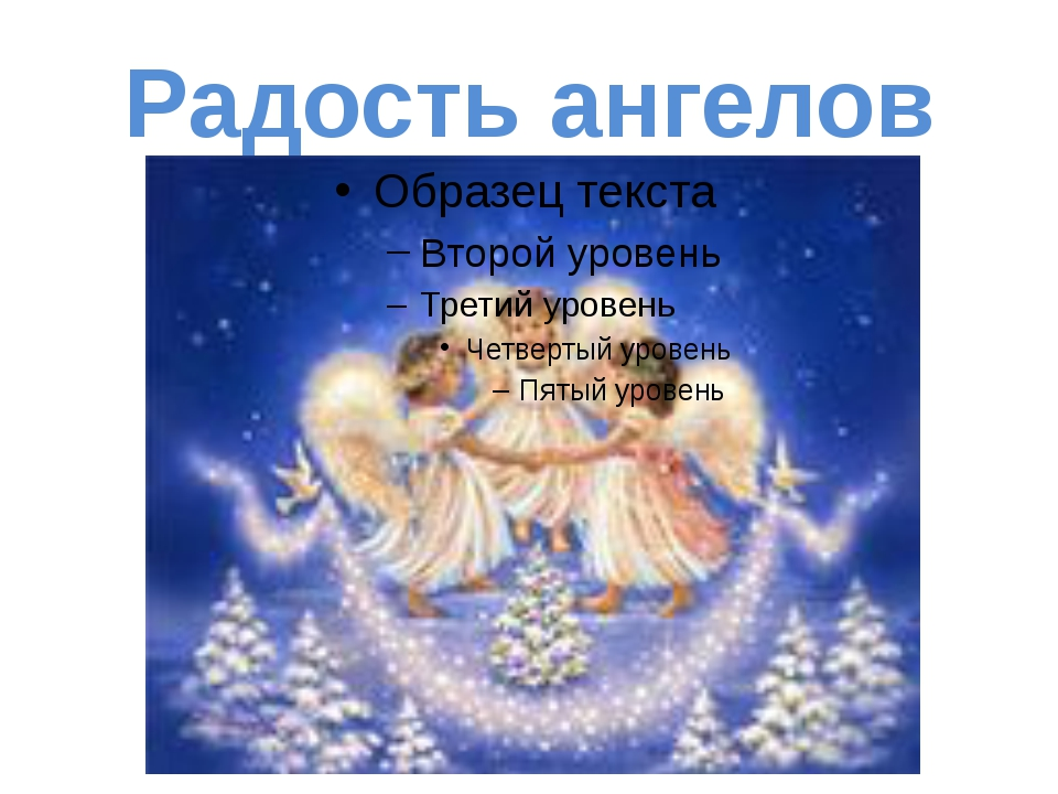 Радость ангелов