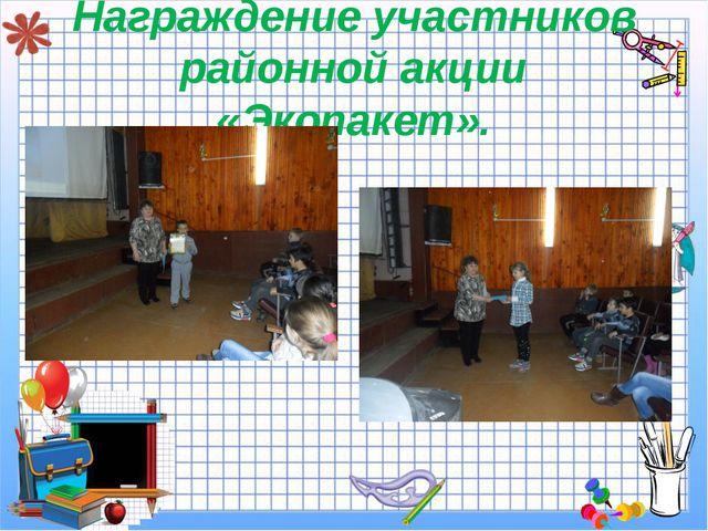 Награждение участников районной акции «Экопакет».