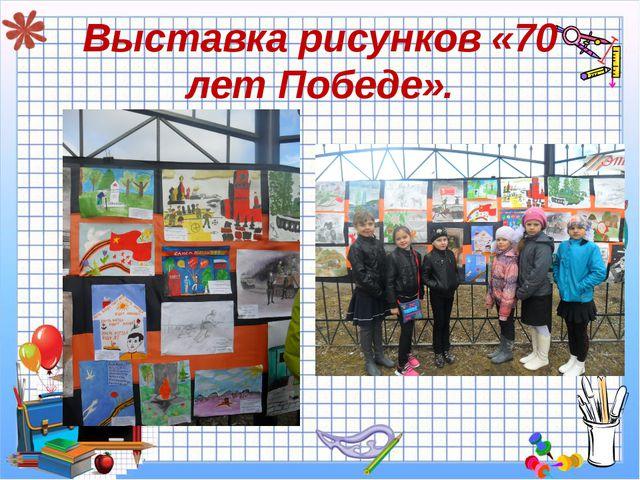 Выставка рисунков «70 лет Победе».