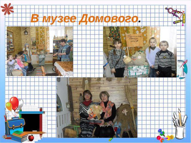 В музее Домового.