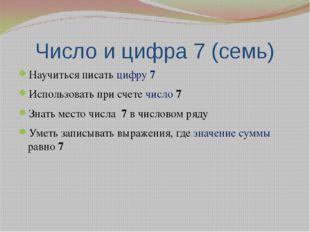 Число и цифра 7 (семь) Научиться писать цифру 7 Использовать при счете число