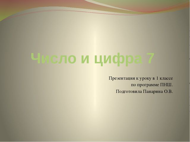 Число и цифра 7 Презентация к уроку в 1 классе по программе ПНШ. Подготовила...