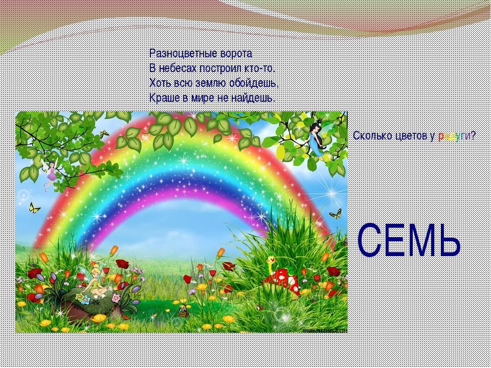 Разноцветные ворота В небесах построил кто-то. Хоть всю землю обойдешь, Краш...