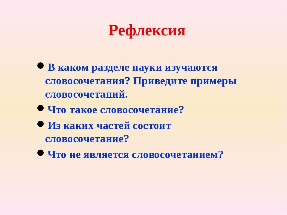 Рефлексия В каком разделе науки изучаются словосочетания? Приведите примеры с...