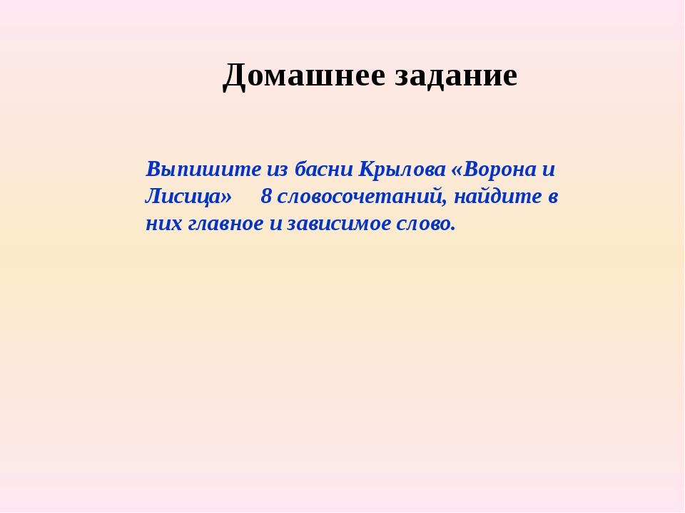 Домашнее задание Выпишите из басни Крылова «Ворона и Лисица» 8 словосочетаний...