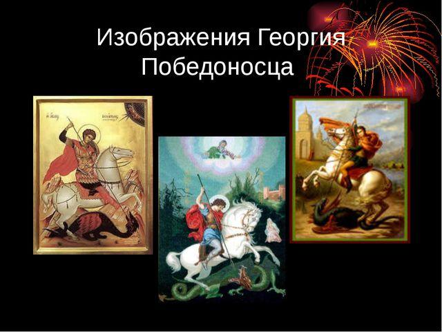 Изображения Георгия Победоносца