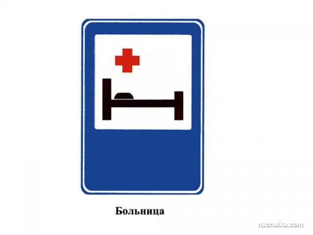 Бузулукская железнодорожная больница станет госсобственностью