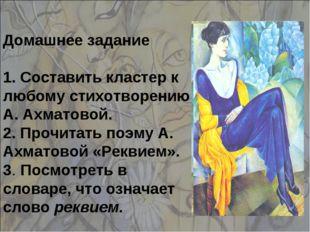 Домашнее задание 1. Составить кластер к любому стихотворению А. Ахматовой. 2.