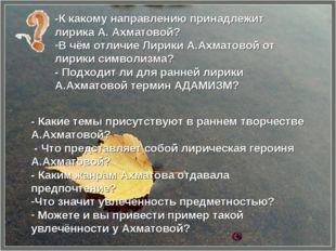 -К какому направлению принадлежит лирика А. Ахматовой? В чём отличие Лирики А