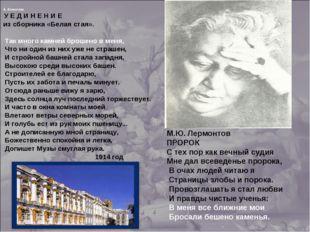 А. Ахматова У Е Д И Н Е Н И Е из сборника «Белая стая». Так много камней брош