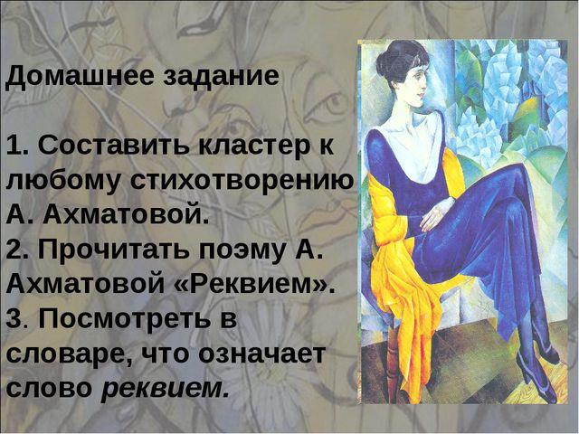 Домашнее задание 1. Составить кластер к любому стихотворению А. Ахматовой. 2....
