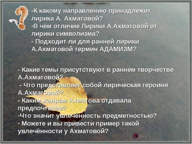 -К какому направлению принадлежит лирика А. Ахматовой? В чём отличие Лирики А...