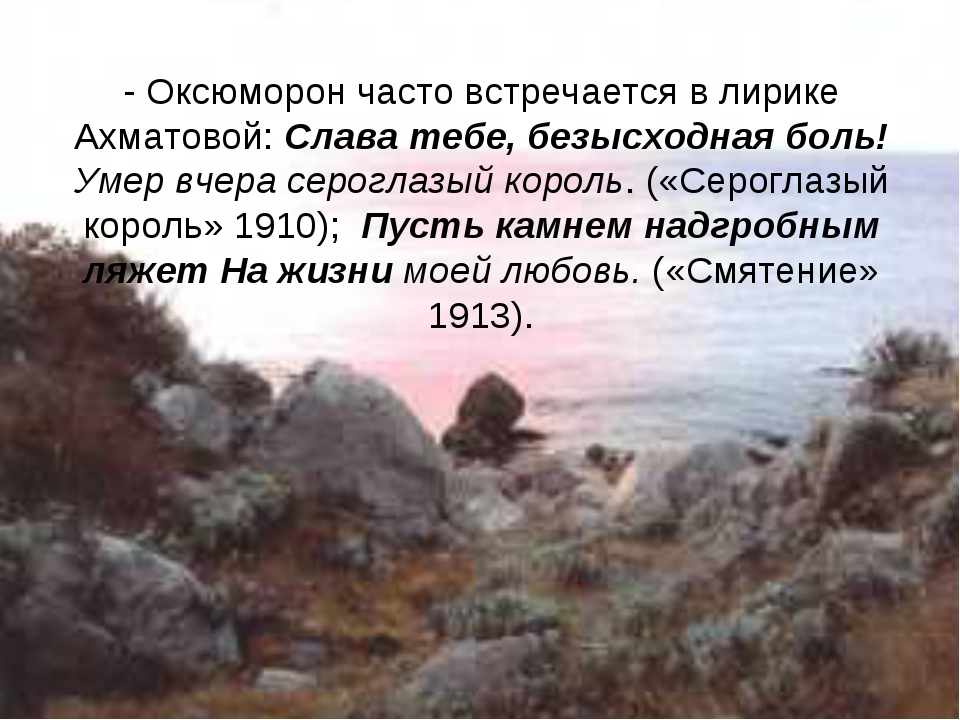 - Оксюморон часто встречается в лирике Ахматовой: Слава тебе, безысходная бол...