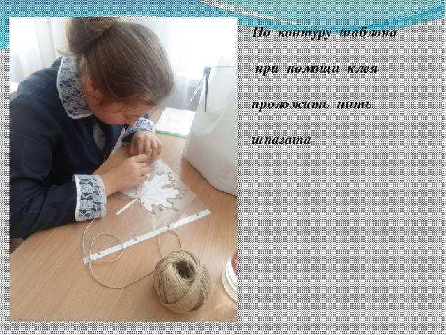 По контуру шаблона при помощи клея проложить нить шпагата