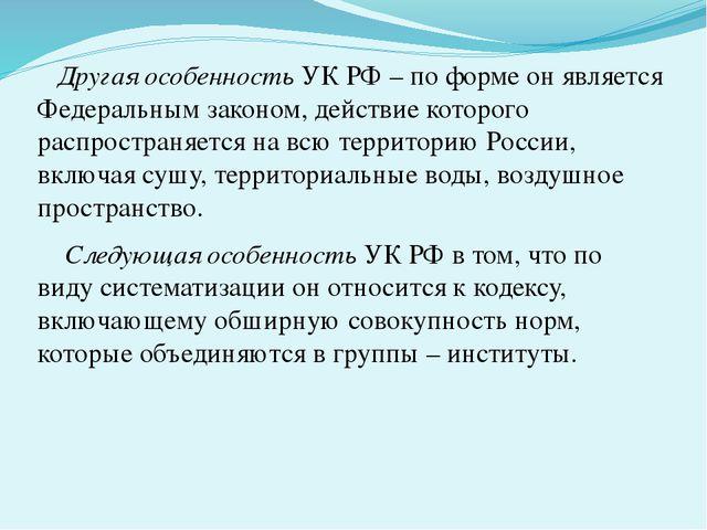 Другая особенностьУК РФ – по форме он является Федеральным законом, действи...