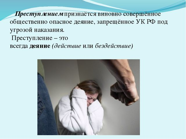 Преступлениемпризнаётся виновно совершённое общественно опасное деяние, зап...