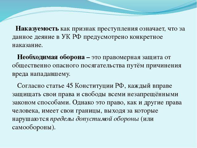Наказуемостькак признак преступления означает, что за данное деяние в УК РФ...