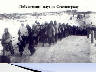 «Победители» идут по Сталинграду