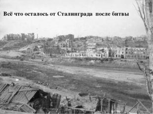 Всё что осталось от Сталинграда после битвы