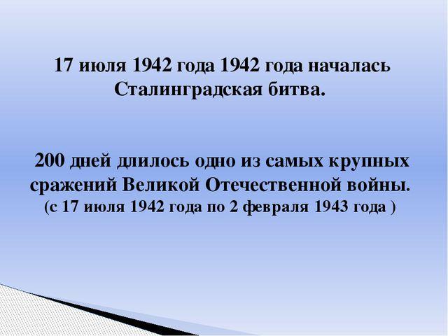 17 июля 1942 года 1942 года началась Сталинградская битва. 200 дней длилось о...