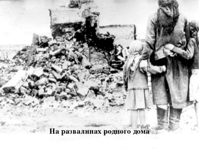 На развалинах родного дома