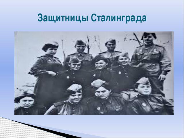 Защитницы Сталинграда