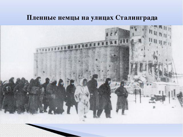 Пленные немцы на улицах Сталинграда