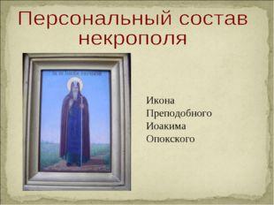 Икона Преподобного Иоакима Опокского