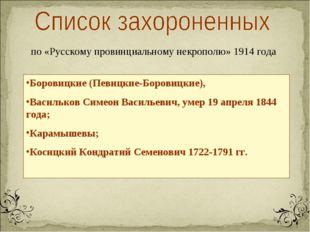 Боровицкие (Певицкие-Боровицкие), Васильков Симеон Васильевич, умер 19 апреля