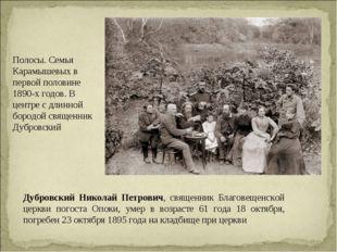 Дубровский Николай Петрович, священник Благовещенской церкви погоста Опоки, у