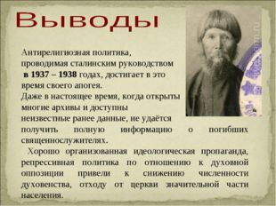Антирелигиозная политика, проводимая сталинским руководством в 1937 – 1938 г