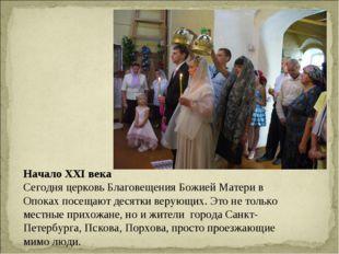 Начало XXI века Сегодня церковь Благовещения Божией Матери в Опоках посещают