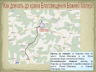 Проезд на машине: от Порхова ехать по трассе Псков—Новгород и на 30-ом киломе