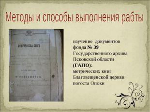 изучение документов фонда № 39 Государственного архива Псковской области (ГАП