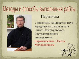 Переписка с доцентом, кандидатом наук юридического факультета Санкт-Петербург