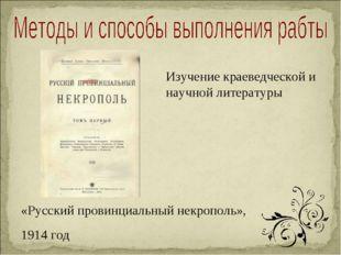 Изучение краеведческой и научной литературы «Русский провинциальный некрополь