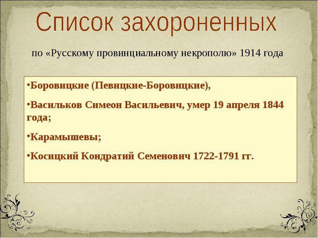 Боровицкие (Певицкие-Боровицкие), Васильков Симеон Васильевич, умер 19 апреля...