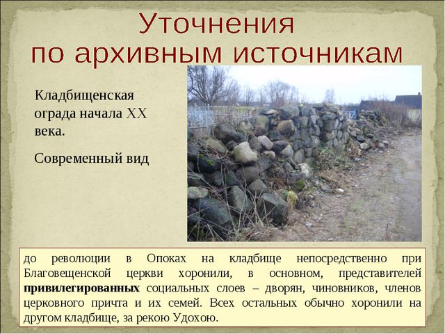 до революции в Опоках на кладбище непосредственно при Благовещенской церкви х...