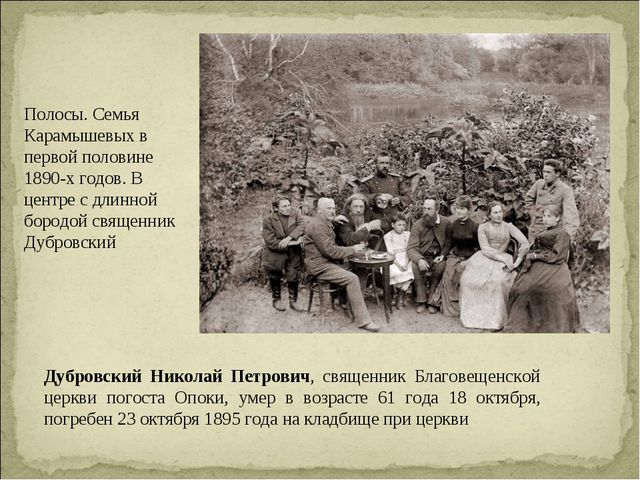 Дубровский Николай Петрович, священник Благовещенской церкви погоста Опоки, у...