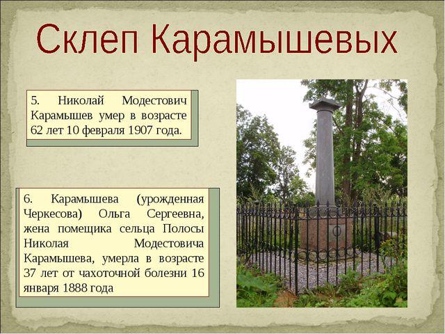 5. Николай Модестович Карамышев умер в возрасте 62 лет 10 февраля 1907 года....